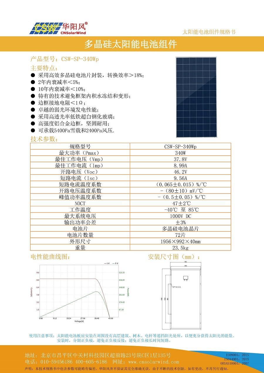 CSW-SP-340Wp多晶硅太陽能電池板