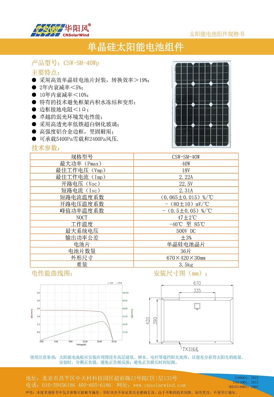 40W單晶硅太陽能電池板