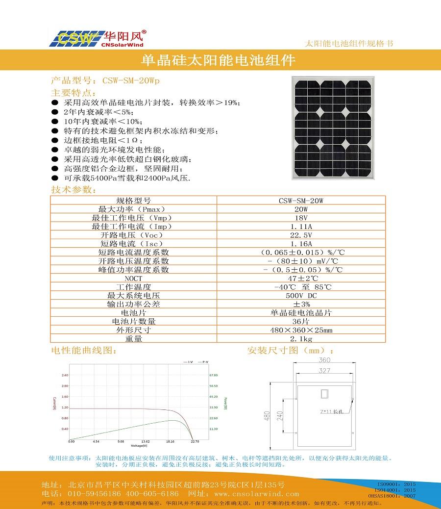 20W單晶硅太陽能電池板