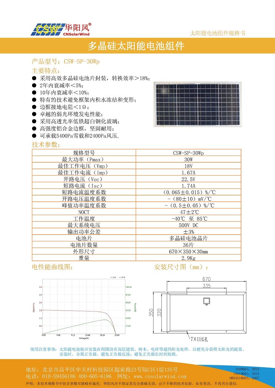 30Wp多晶硅太陽能電池板