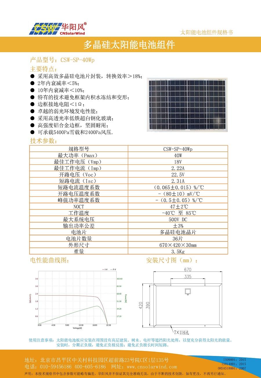 40W多晶硅太陽能電池板