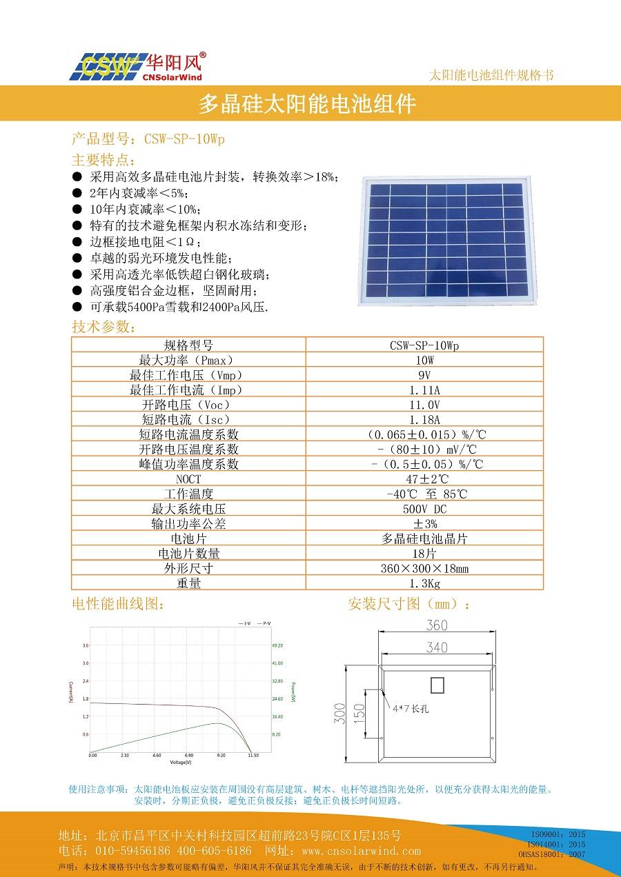 10Wp多晶硅太陽能電池板