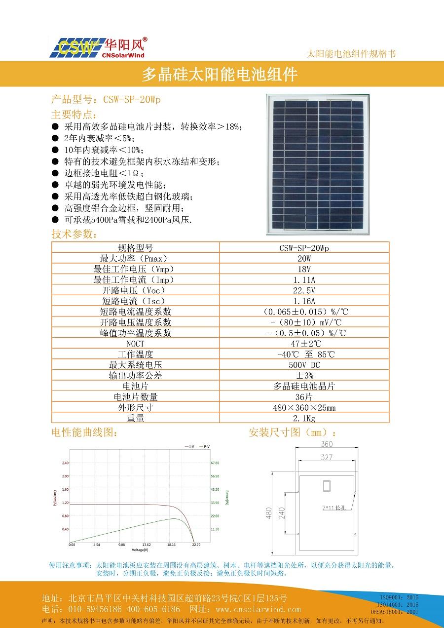 華陽風太陽能電池板采用高光效多晶硅太陽能電池片封裝而成,電池片轉換效率不低于19%,組件轉換效率不低于17%。功率:組件峰值功率公差±3%。采用高透光率優質鋼化玻璃;卓越的弱光環境發電性能;高強度鋁合金邊框,堅固耐用;獨特工藝使組件既美觀又便于安裝;特有的技術避免框架內積水凍結和變形;可承載5400Pa雪載和2400Pa風壓。產品大量應用于太陽能電源系統,太陽能發電系統,風光互補供電系統,市電互補發電系統,太陽能LED路燈照明和光伏發電站建設項目;5-400W單晶硅多晶硅太陽能電池板,尺寸、電氣參數、包裝等華陽風均可定制生產;公司通過ISO9001質量管理體系、ISO18001職業健康安全管理體系、ISO14001環境管理體系;產品通過國家太陽能光伏產品質量監督檢驗中心的檢測及相關認證。 華陽風太陽能電池板廣泛應用于:安防監控、森林防火、水利傳輸、智能交通、災害預警、國防邊防、電力監測、智慧農業、氣象環保、市政照明、新農扶貧等行業領域。