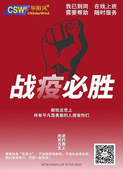 北京華陽風太陽能-戰疫情