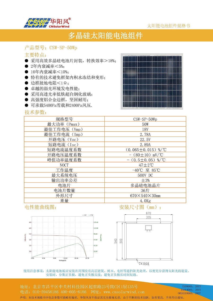 50Wp多晶硅太陽能電池板
