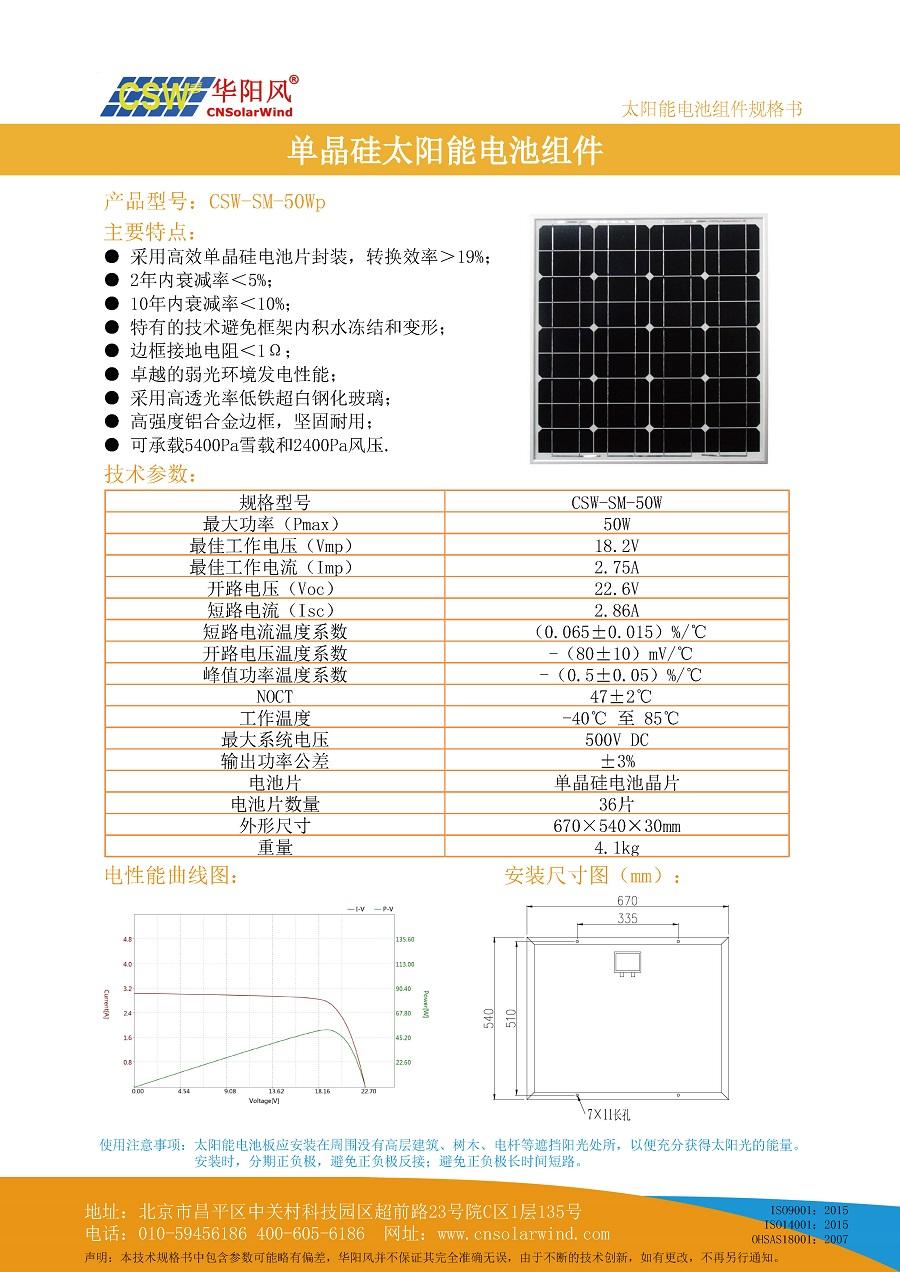 50Wp單晶硅太陽能電池板