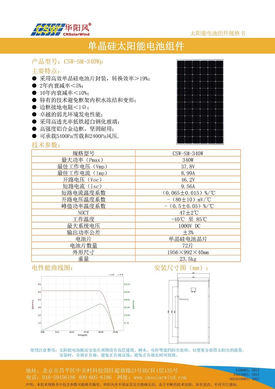 340Wp單晶硅太陽能電池板
