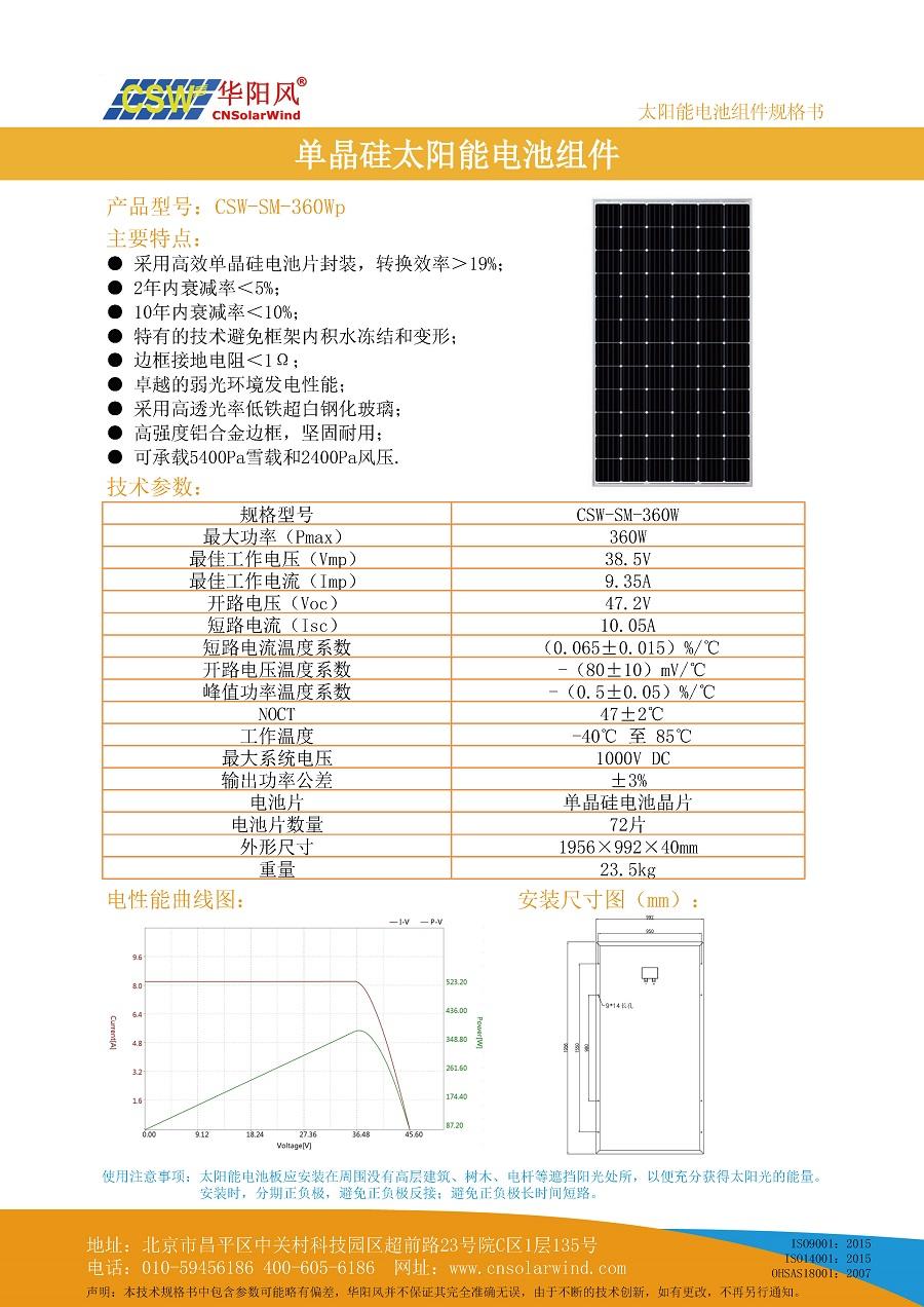 360Wp單晶硅太陽能電池板